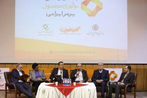 پنل تخصصی جشنواره نوآوری محصول برتر ایرانی